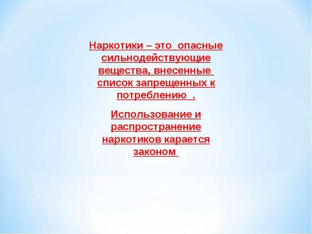 Наркотики – это опасные сильнодействующие вещества, внесенные список запрещен...