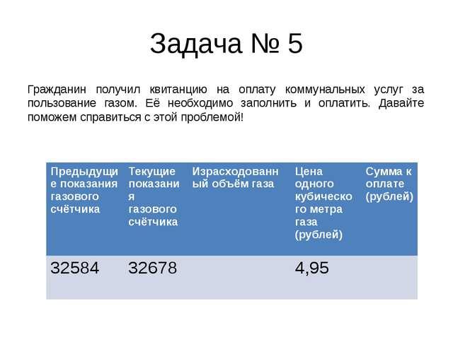 Задача № 5 Гражданин получил квитанцию на оплату коммунальных услуг за пользо...