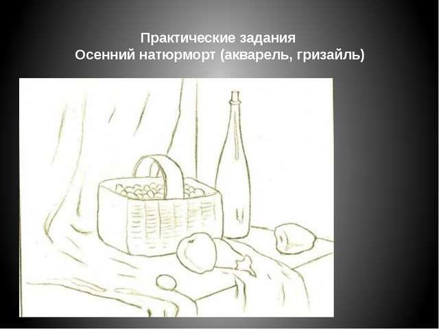 Практические задания Осенний натюрморт (акварель, гризайль)