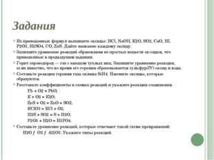 Задания Из приведенных формул выпишите оксиды: НСl, NaОН, К2O, SO2, СaО, НI,