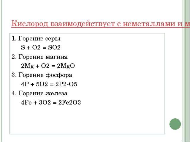 Кислород взаимодействует с неметаллами и металлами с образованием оксидов 1....