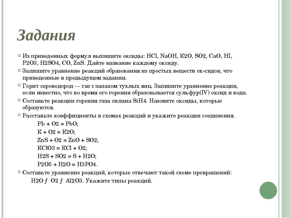 Задания Из приведенных формул выпишите оксиды: НСl, NaОН, К2O, SO2, СaО, НI,...