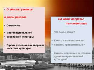 О чём ты узнаешь в этом разделе О величии многонациональной российской культ
