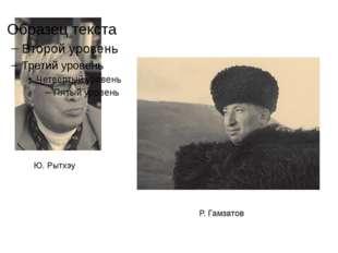 Ю. Рытхэу Р. Гамзатов
