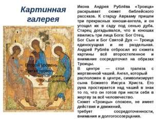Картинная галерея Икона Андрея Рублёва «Троица» раскрывает сюжет библейского