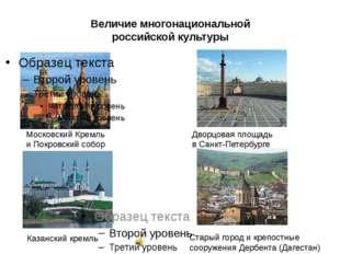 Величие многонациональной российской культуры Московский Кремль и Покровский