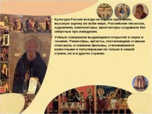 Культура России всегда на ходила признание, высокую оценку во всём мире. Росс