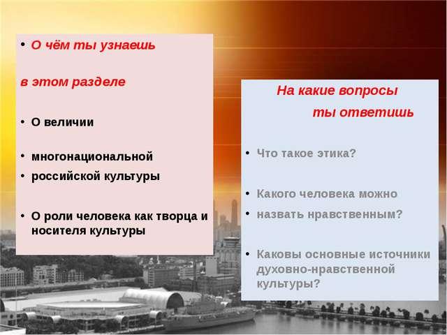 О чём ты узнаешь в этом разделе О величии многонациональной российской культ...