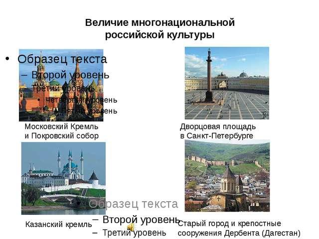 Величие многонациональной российской культуры Московский Кремль и Покровский...