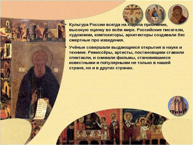 Культура России всегда на ходила признание, высокую оценку во всём мире. Росс...