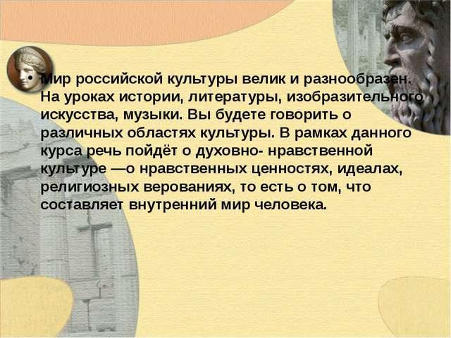 Мир российской культуры велик и разнообразен. На уроках истории, литературы,...