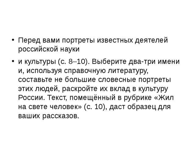 Перед вами портреты известных деятелей российской науки и культуры (с. 8–10)...