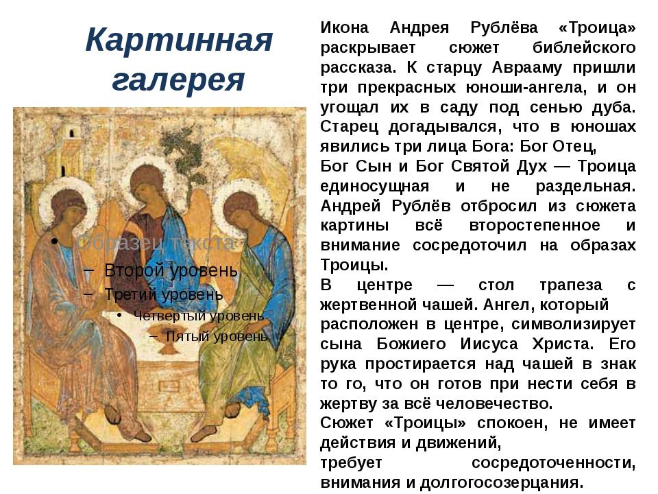 Картинная галерея Икона Андрея Рублёва «Троица» раскрывает сюжет библейского...