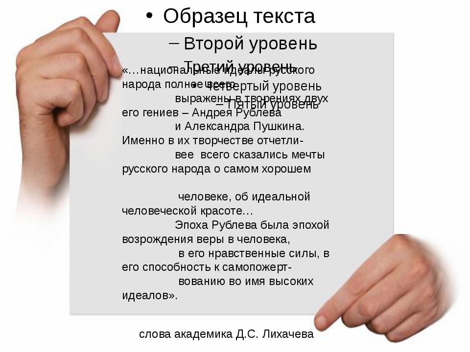 «…национальные идеалы русского народа полнее всего выражены в творениях двух...