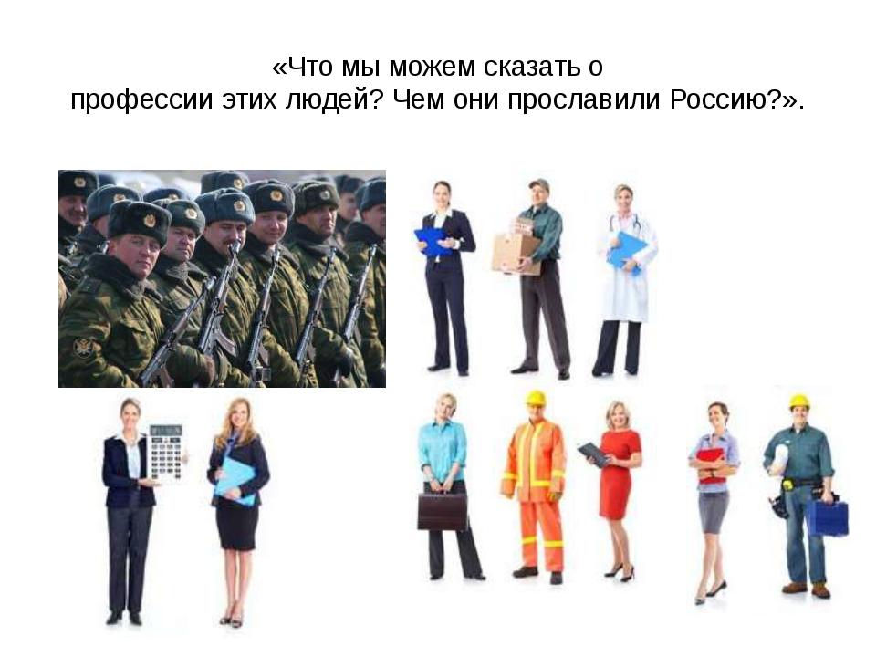 «Что мы можем сказать о профессии этих людей? Чем они прославили Россию?».