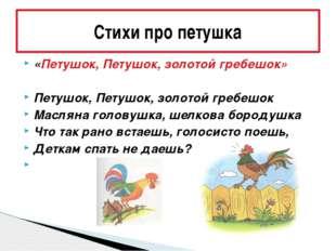 «Петушок, Петушок, золотой гребешок» Петушок, Петушок, золотой гребешок Масля