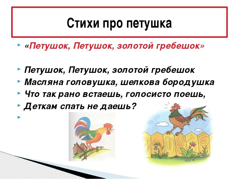 «Петушок, Петушок, золотой гребешок» Петушок, Петушок, золотой гребешок Масля...