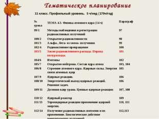 Тематическое планирование 11 класс. Профильный уровень. 5 ч/нед (170ч/год) №