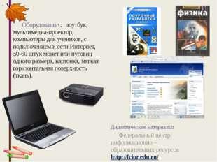 Оборудование : ноутбук, мультимедиа-проектор, компьютеры для учеников, с под