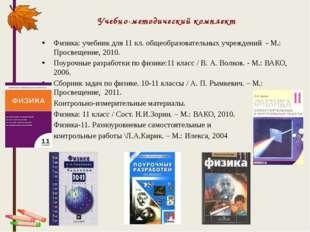 Физика: учебник для 11кл. общеобразовательных учреждений - М.: Просвещение,