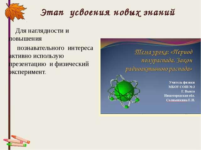 Этап усвоения новых знаний Для наглядности и повышения познавательного интере...