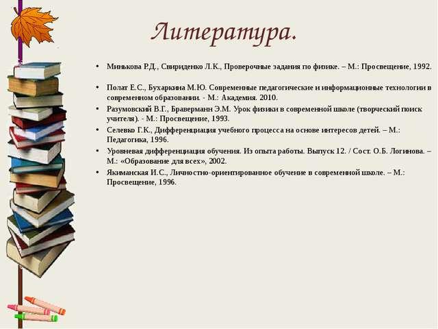 Литература. Минькова Р.Д., Свириденко Л.К., Проверочные задания по физике. –...