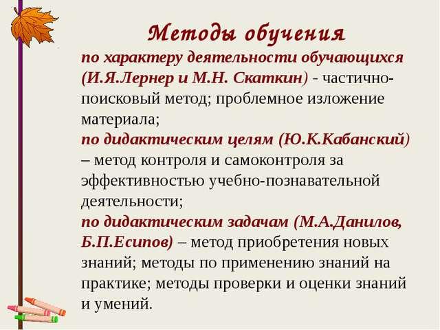 Методы обучения по характеру деятельности обучающихся (И.Я.Лернер и М.Н. Скат...