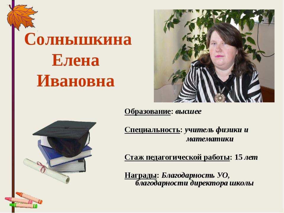 Образование: высшее Специальность: учитель физики и математики Стаж педагогич...