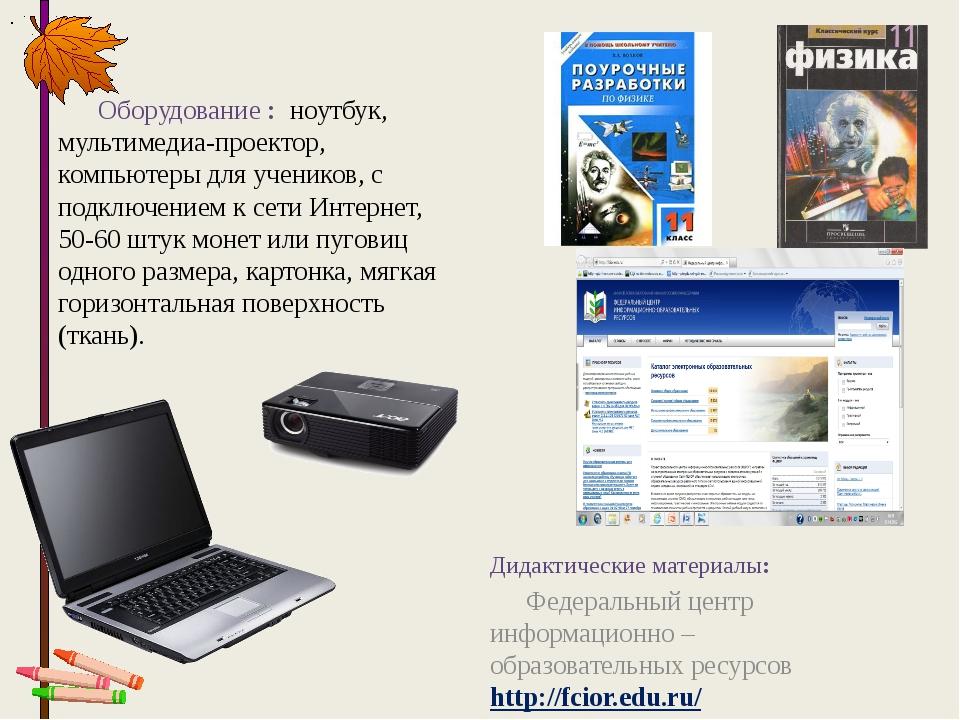 Оборудование : ноутбук, мультимедиа-проектор, компьютеры для учеников, с под...