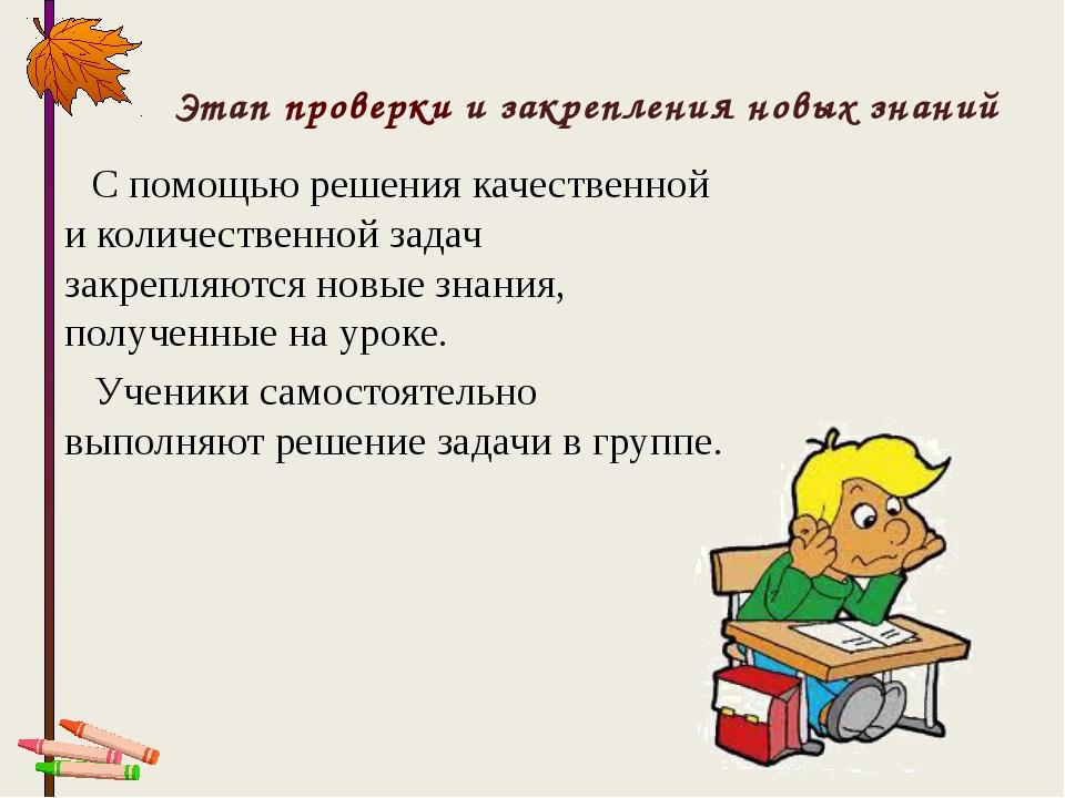 Этап проверки и закрепления новых знаний С помощью решения качественной и кол...