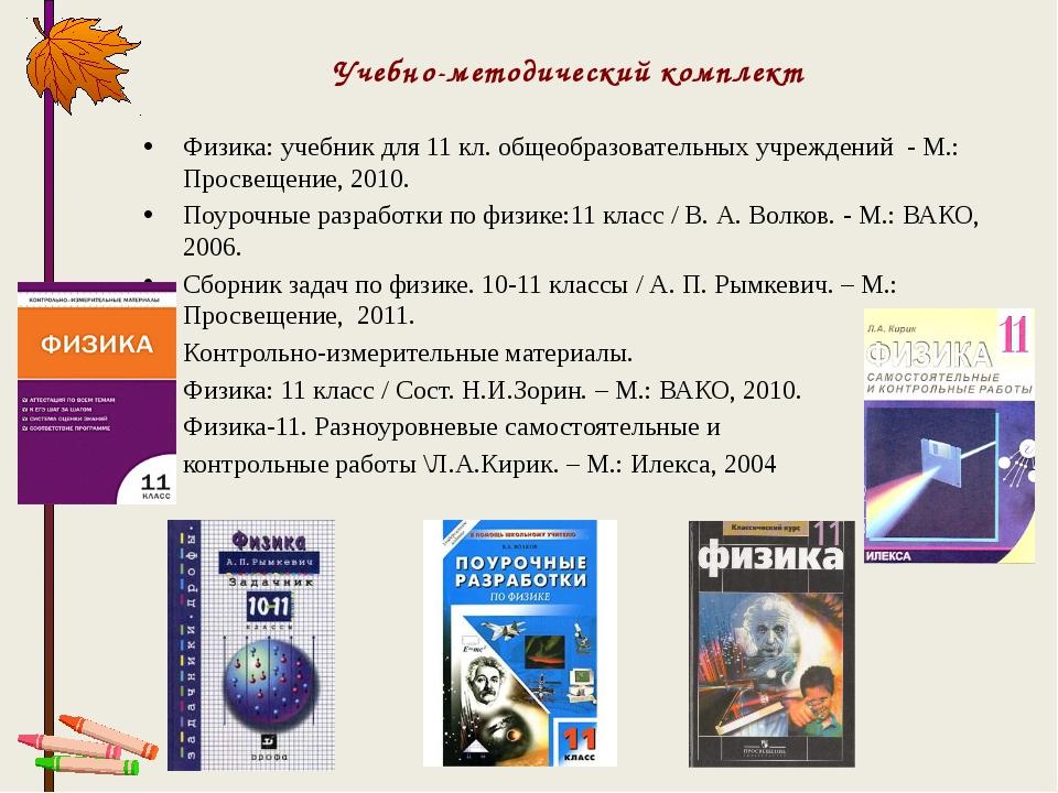 Физика: учебник для 11кл. общеобразовательных учреждений - М.: Просвещение,...