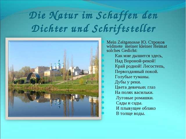 Die Natur im Schaffen den Dichter und Schriftsteller Mein Zeitgenosse Ю. Стро...
