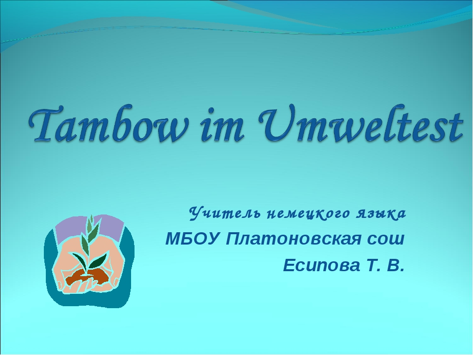 Учитель немецкого языка МБОУ Платоновская сош Есипова Т. В.