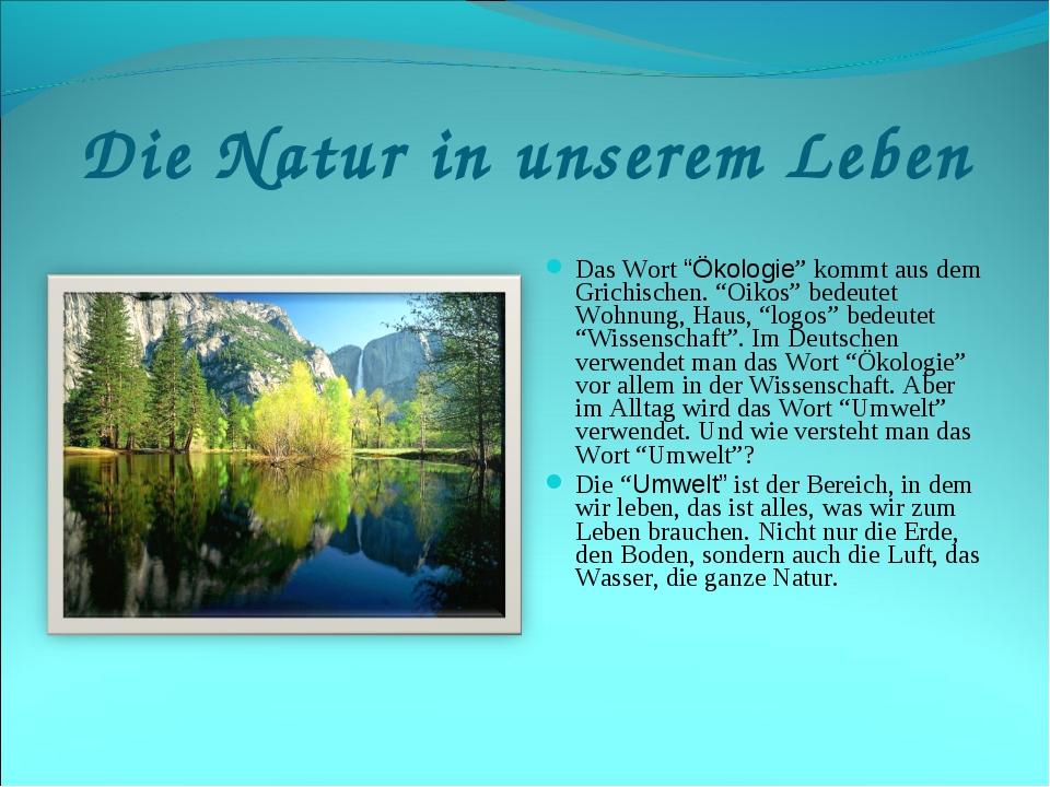 """Die Natur in unserem Leben Das Wort """"Ökologie"""" kommt aus dem Grichischen. """"Oi..."""