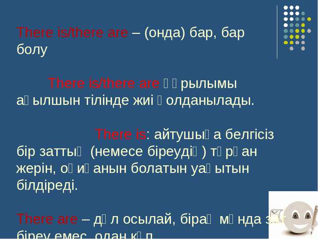 There is/there are– (онда) бар, бар болу There is/there areқұрылымы ағылшы...