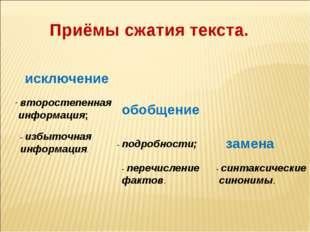 Приёмы сжатия текста. исключение обобщение замена второстепенная информация;
