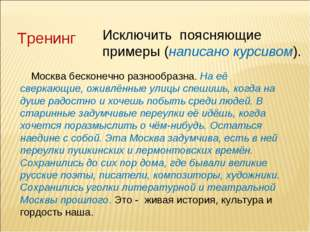 Тренинг Исключить поясняющие примеры (написано курсивом). Москва бесконечно р