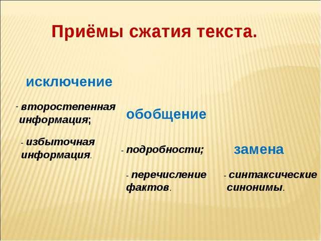 Приёмы сжатия текста. исключение обобщение замена второстепенная информация;...