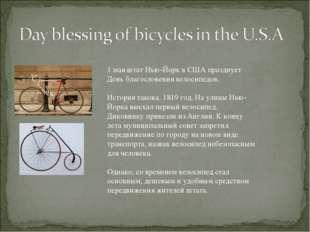 1 мая штат Нью-Йорк в США празднует День благословения велосипедов. История т