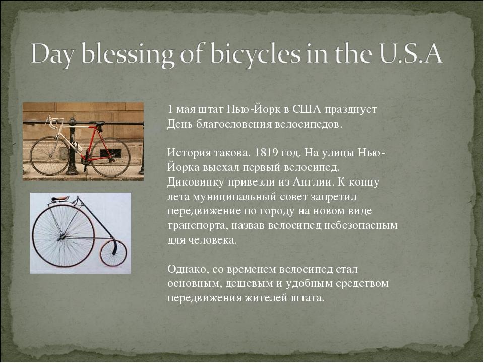 1 мая штат Нью-Йорк в США празднует День благословения велосипедов. История т...