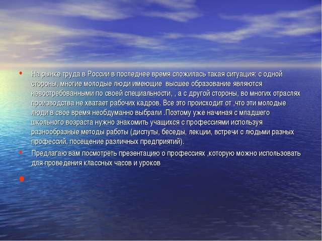 На рынке труда в России в последнее время сложилась такая ситуация: с одной с...