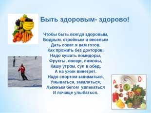 Быть здоровым- здорово! Чтобы быть всегда здоровым, Бодрым, стройным и весел