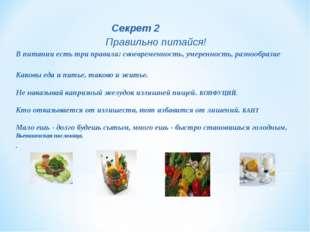 Секрет 2 Правильно питайся! В питании есть три правила: своевременность, уме