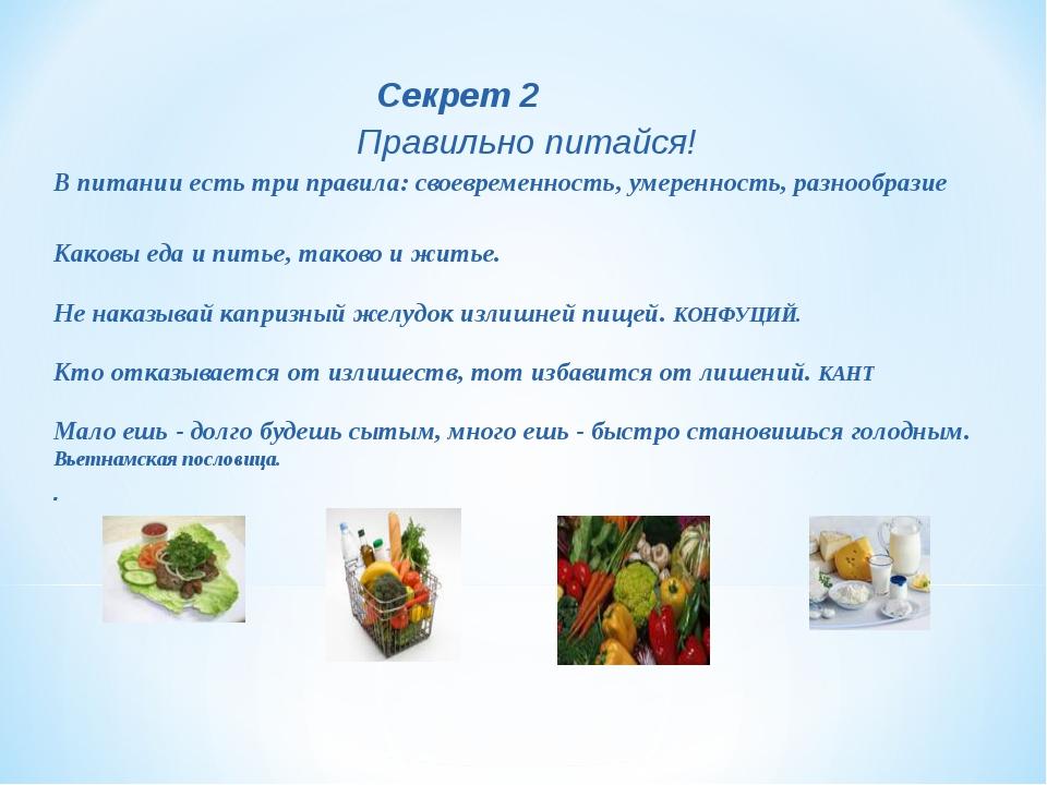 Секрет 2 Правильно питайся! В питании есть три правила: своевременность, уме...