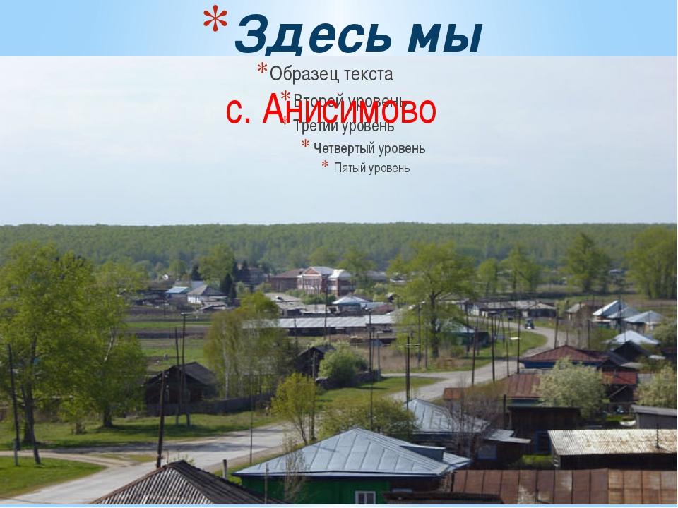 Здесь мы живём: с. Анисимово