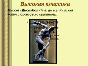 Высокая классика Мирон «Дискобол» V в. до н.э. Римская копия с бронзового ори