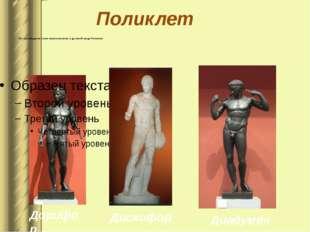 Его произведения стали гимном величия и духовной мощи Человека Дорифор Полик