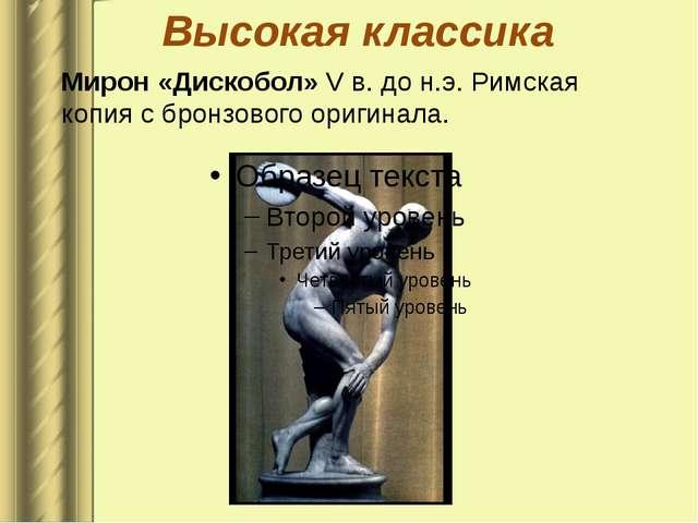 Высокая классика Мирон «Дискобол» V в. до н.э. Римская копия с бронзового ори...