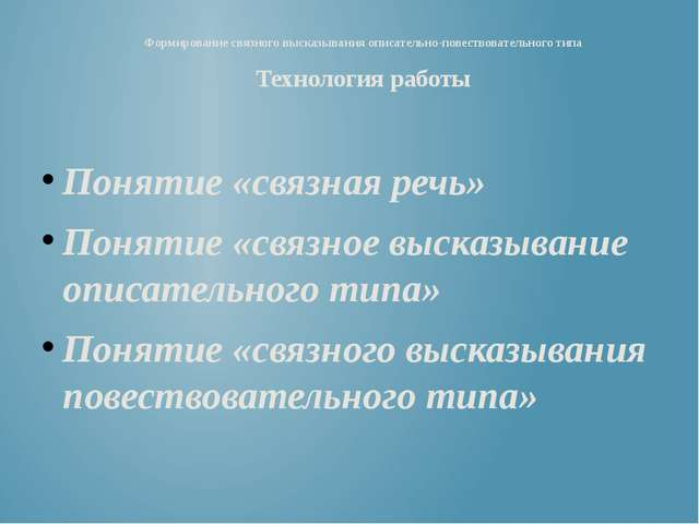 Понятие «связная речь» Понятие «связное высказывание описательного типа» Поня...