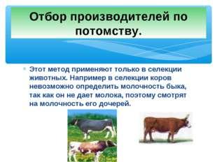 Этот метод применяют только в селекции животных. Например в селекции коров не
